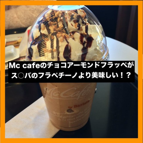 Mc cafe by barista