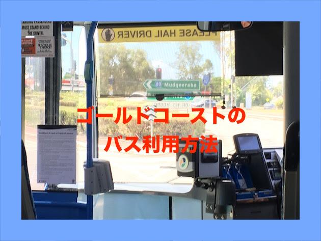 ゴールドコースト_バス