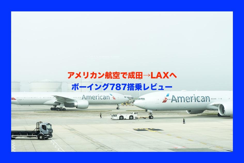 americanair787review