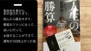 高校生社長から送られてきたベストセラー本「人生の勝算」を読んだら著者のSHOWROOM前田裕二さんに会えた話