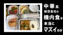 機内食がまずいはウソ!【中国国際航空】国際線エコノミー3食分レビュー